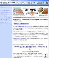 utvpn.tsukuba.ac.jp screenshot