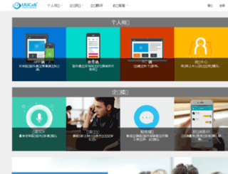 uucall.com screenshot