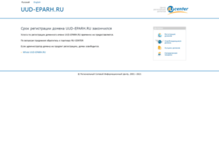 uud-eparh.ru screenshot