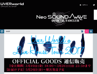 uverworld-shop.jp screenshot