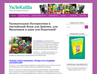 uvlekasha.ru screenshot