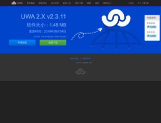 uwa2x.asthis.net screenshot