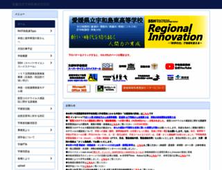 uwajimahigashi-h.esnet.ed.jp screenshot