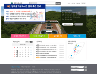 uwlib.or.kr screenshot
