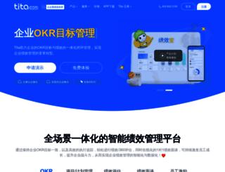 ux.tita.cn screenshot
