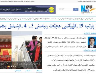 uyghur.news.cn screenshot