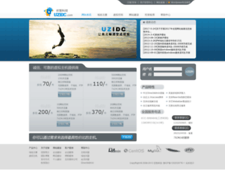 uzidc.cn screenshot