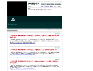 uzunooto.jp screenshot
