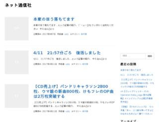uzziy.wpblog.jp screenshot