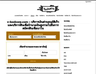 v-koolcorp.com screenshot