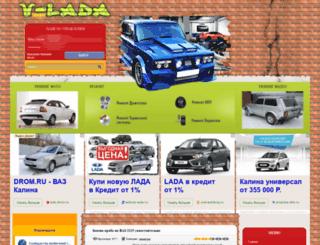 v-lada.ru screenshot