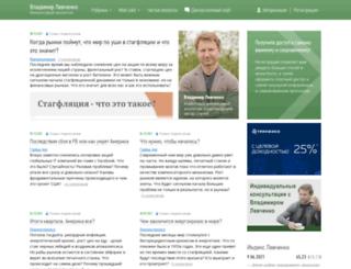v-levchenko.ru screenshot
