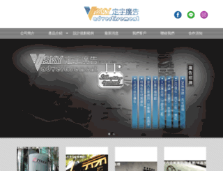 v-sky.com.tw screenshot