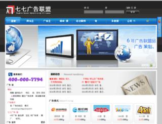 v.7794.com screenshot