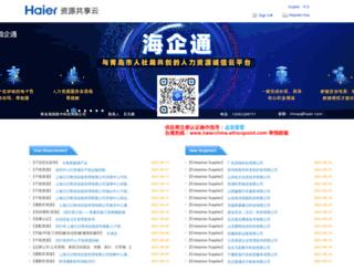 v.ihaier.com screenshot
