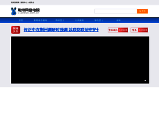 v.jznews.com.cn screenshot