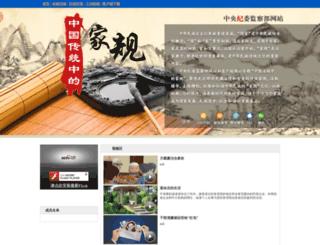 v.mos.gov.cn screenshot