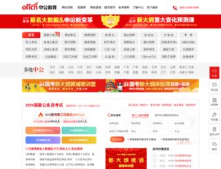 v.offcn.com screenshot
