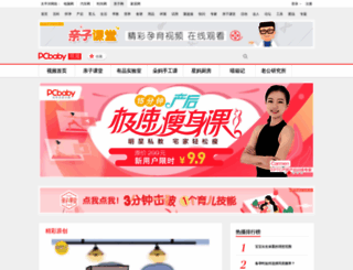 v.pcbaby.com.cn screenshot
