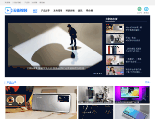v.yesky.com screenshot