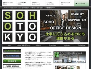 v1.soho-tokyo.com screenshot