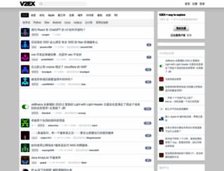 v2ex.com screenshot