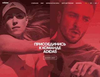 vacancy.adidas.ru screenshot