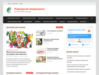 vachzdrav.ru screenshot