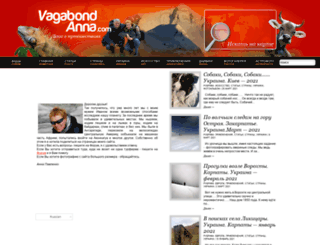 vagabondanna.com screenshot