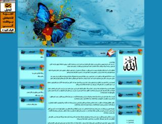 vagheanchera.parsiblog.com screenshot