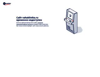 vahaklinika.ru screenshot