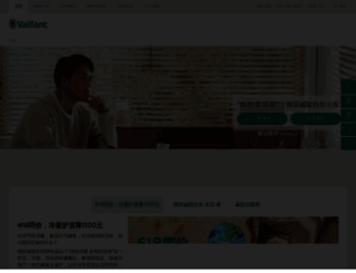 vaillant.com.cn screenshot