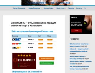 vaktobe.kz screenshot