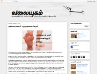 valaiyukam.blogspot.com screenshot