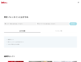 valentine.enjoytokyo.jp screenshot