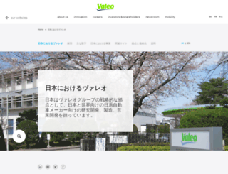 valeo.co.jp screenshot