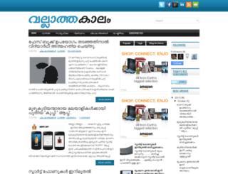 vallathakalam.blogspot.in screenshot