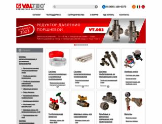 valtec.ru screenshot