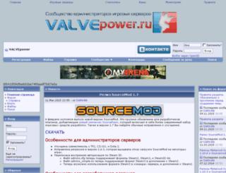 valvepower.ru screenshot