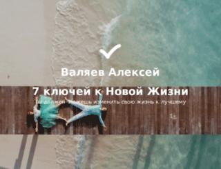 valyaev.e-autopay.com screenshot