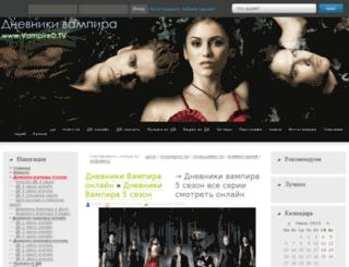 vampired.tv screenshot
