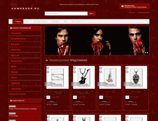 vampshop.ru screenshot