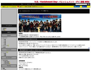 vanishmentday.swiki.jp screenshot