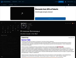 varandej.livejournal.com screenshot