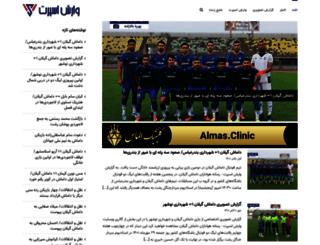 varesh-sport.com screenshot