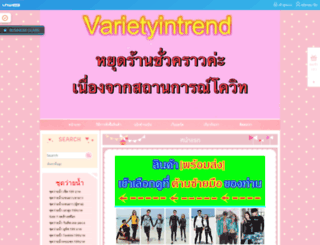 varietyintrend.com screenshot
