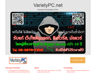 varietypc.net screenshot