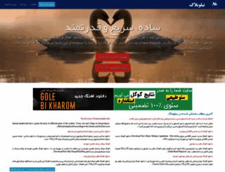 varizesh3.niloblog.com screenshot
