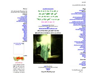 varjavand53.mahdiblog.com screenshot
