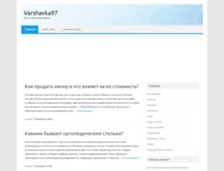 varshavka97.ru screenshot